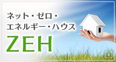 ネット・ゼロ・エネルギー・ハウス ZEH