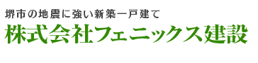 株式会社フェニックス建設 | 堺市の地震に強い新築一戸建て